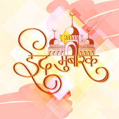 Greeting card with mosque for Eid celebration. — Vettoriale Stock