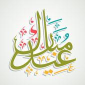 Arabic calligraphy for Islamic holy festival Eid celebration. — 图库矢量图片