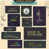 Eid Mubarak celebration social media ads or headers. — Vetor de Stock