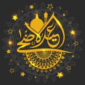 Golden Arabic text for Eid-Al-Adha celebration. — Stock Vector