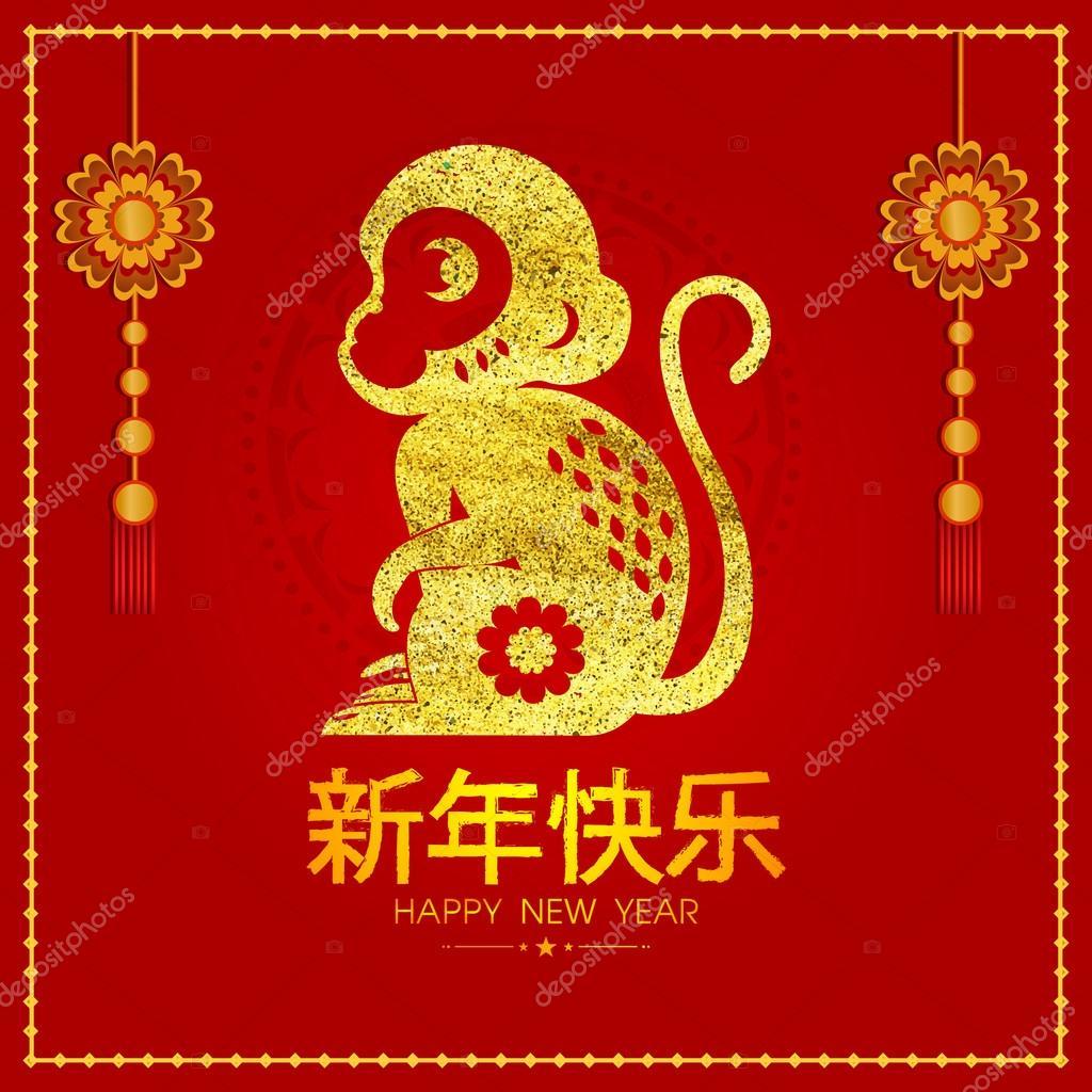 Поздравительные открытки и новогодние картинки с китайским 88