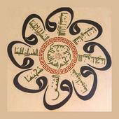 Arabic calligraphy  — Стоковое фото