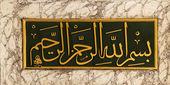 神のアラビア語書道 — ストック写真