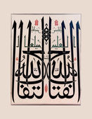 Arabic calligraphy of the Shahadah — Zdjęcie stockowe