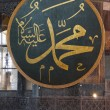 Постер, плакат: Calligraphy roundel with the name of Mohammed