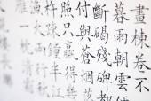 Κινέζικα ιερογλυφικά σε λευκό χαρτί — Φωτογραφία Αρχείου