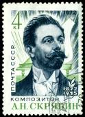 Vintage postage stamp. The great  russian composer A N. Skryabin — Stock Photo
