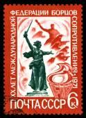 Vintage  postage stamp. FIR Emblem, Homeland by E. Vouchetich. — Stock Photo
