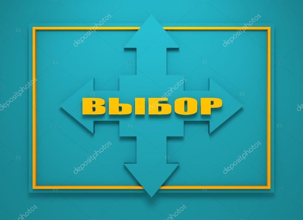 Язык русский word для