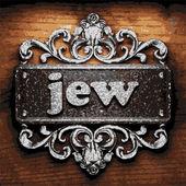 Jew vector metal word on wood — Stock Vector