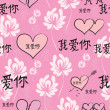 """Hearts and an inscription """"I love you"""" in Chinese. Seamless text — Stock Vector #80032560"""