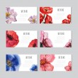 Watercolor floral cards set — Stock Vector #63159743
