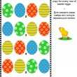 Постер, плакат: Easter themed visual puzzle with rows of eggs