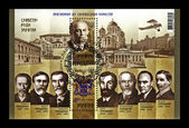 Tereshenko family, Famous Ukrainian patrons, cancelled stamp, Ukraine, circa 2014. — Stock Photo
