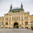 View on GUM (main universal store) in Moscow — Stock Photo #64830231