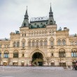View on GUM (main universal store) in Moscow — Stock Photo #64830305