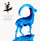 Chinese new year 2015 watercolor goat illustration — Stock Vector