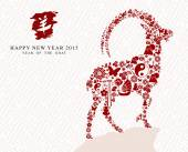Happy Chinese new year of the Goat 2015 — Vettoriale Stock