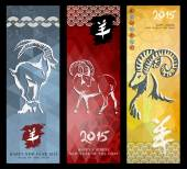 Chinese new year of the Goat 2015 colorful banner set — Stock Vector