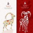 Chinese New year of the Goat 2015 card background set — Stok Vektör #57760193
