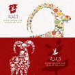 Chinese New year of the Goat 2015 icons greeting cards set — Stock Vector #57760347