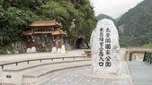 Famous memorial stone of Taroko — Stock Photo