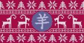 Goat sweater — Vector de stock