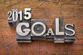 2015 goals in metal type — Stock Photo