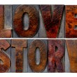 Love story word abstract — Stock Photo #60062875