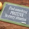 ������, ������: Find something positive in every situation