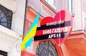 Cafe RIGHT SECTOR in Lviv, Ukraine — Stock Photo