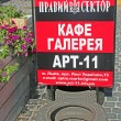 Постер, плакат: Cafe Right Sector in Lviv Ukraine