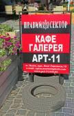 Café juiste sector in lviv, oekraïne — Stockfoto