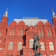 State Historic Museum at Manezhnaya or Manege Square in Moscow, Russia — Stock Photo #60467803