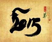 """Chinese calligraphy. word mean good bless for year of the goat""""  — Stock Photo"""