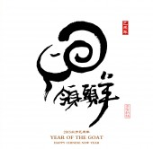 2015 is year of the goat,Chinese calligraphy yang. translation: — Stock Photo