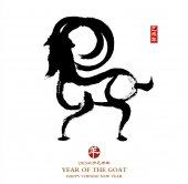 2015 je rok kozy, čínská kaligrafie Jang. Překlad: — Stock fotografie