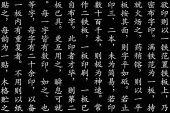Chinese Script Pattern — 图库照片