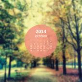 Calendar Template 2014 October - Autumn Park — Stock vektor