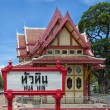 Hua Hin train station square composition — Stock Photo #53259283
