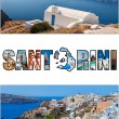 Santorini letterbox ratio 04 — Stock Photo #62446571