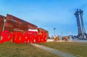 Solidarnosc sign under European Solidarity Centre in Gdansk — Stock Photo