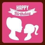お誕生日おめでとう — ストックベクタ #64656601