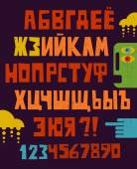 Cartoon russian alphabet letters. — Stock Vector