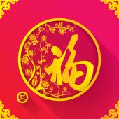 Chinese New Year Luck design template — Stock Vector