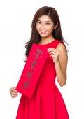Chinese Woman with fai chun — Stock Photo