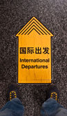 International departures — Foto de Stock