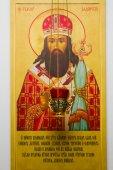 Iconostasis in the Orthodox Church — Stock Photo