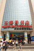 Wangfujing bookstore in Beijing — Stock Photo