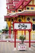 Hua Hin railway station in Thailand — Stock Photo